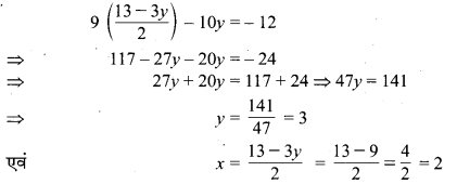 MP Board Class 10th Maths Solutions Chapter 3 दो चरों वाले रैखिक समीकरण युग्म Ex 3.3 3