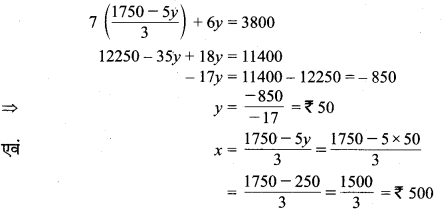 MP Board Class 10th Maths Solutions Chapter 3 दो चरों वाले रैखिक समीकरण युग्म Ex 3.3 4