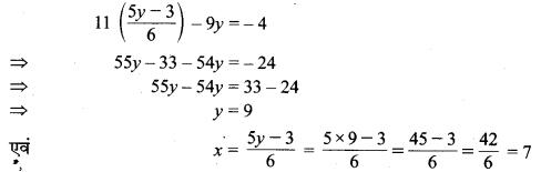 MP Board Class 10th Maths Solutions Chapter 3 दो चरों वाले रैखिक समीकरण युग्म Ex 3.3 5