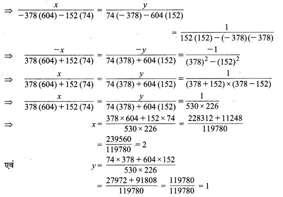 MP Board Class 10th Maths Solutions Chapter 3 दो चरों वाले रैखिक समीकरण युग्म Ex 3.7 11