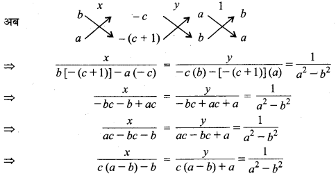 MP Board Class 10th Maths Solutions Chapter 3 दो चरों वाले रैखिक समीकरण युग्म Ex 3.7 7