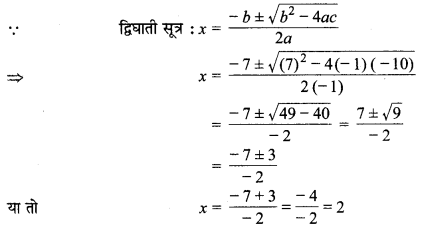 MP Board Class 10th Maths Solutions Chapter 4 द्विघात समीकरण Additional Questions 12