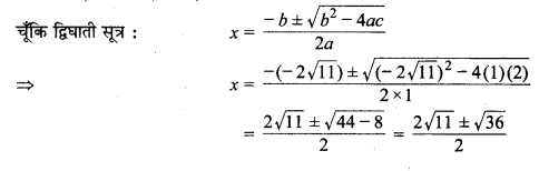 MP Board Class 10th Maths Solutions Chapter 4 द्विघात समीकरण Additional Questions 16