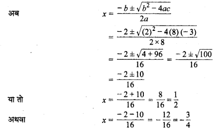 MP Board Class 10th Maths Solutions Chapter 4 द्विघात समीकरण Additional Questions 18