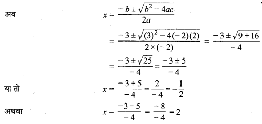MP Board Class 10th Maths Solutions Chapter 4 द्विघात समीकरण Additional Questions 19