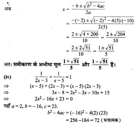 MP Board Class 10th Maths Solutions Chapter 4 द्विघात समीकरण Additional Questions 20