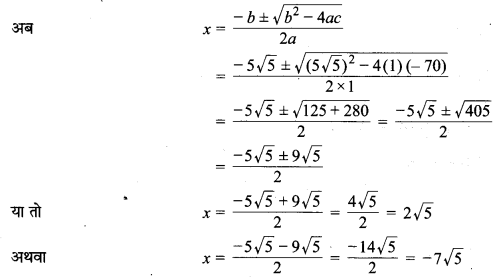 MP Board Class 10th Maths Solutions Chapter 4 द्विघात समीकरण Additional Questions 23