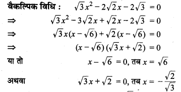 MP Board Class 10th Maths Solutions Chapter 4 द्विघात समीकरण Additional Questions 25