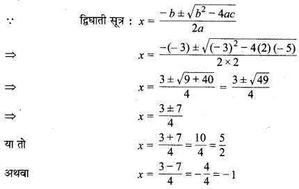MP Board Class 10th Maths Solutions Chapter 4 द्विघात समीकरण Additional Questions 9