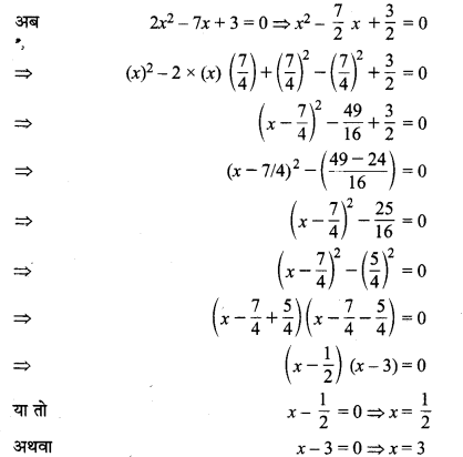 MP Board Class 10th Maths Solutions Chapter 4 द्विघात समीकरण Ex 4.3 1