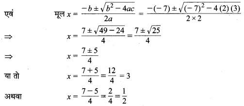 MP Board Class 10th Maths Solutions Chapter 4 द्विघात समीकरण Ex 4.3 3