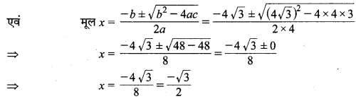 MP Board Class 10th Maths Solutions Chapter 4 द्विघात समीकरण Ex 4.3 5