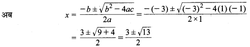 MP Board Class 10th Maths Solutions Chapter 4 द्विघात समीकरण Ex 4.3 7