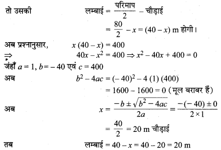 MP Board Class 10th Maths Solutions Chapter 4 द्विघात समीकरण Ex 4.4 3