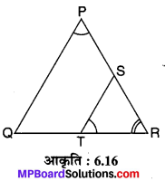 MP Board Class 10th Maths Solutions Chapter 6 त्रिभुज Ex 6.3 12