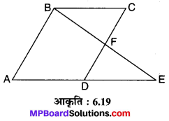 MP Board Class 10th Maths Solutions Chapter 6 त्रिभुज Ex 6.3 15