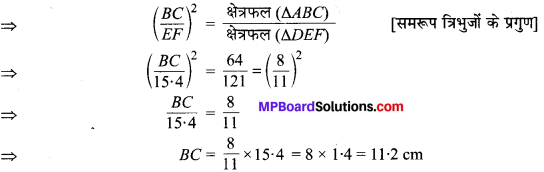MP Board Class 10th Maths Solutions Chapter 6 त्रिभुज Ex 6.4 1
