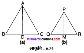 MP Board Class 10th Maths Solutions Chapter 6 त्रिभुज Ex 6.4 10
