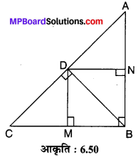 MP Board Class 10th Maths Solutions Chapter 6 त्रिभुज Ex 6.6 4