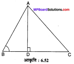 MP Board Class 10th Maths Solutions Chapter 6 त्रिभुज Ex 6.6 6