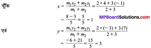 MP Board Class 10th Maths Solutions Chapter 7 निर्देशांक ज्यामिति Ex 7.2 1