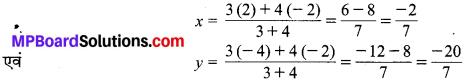 MP Board Class 10th Maths Solutions Chapter 7 निर्देशांक ज्यामिति Ex 7.2 11