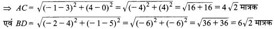 MP Board Class 10th Maths Solutions Chapter 7 निर्देशांक ज्यामिति Ex 7.2 16