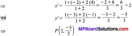 MP Board Class 10th Maths Solutions Chapter 7 निर्देशांक ज्यामिति Ex 7.2 3