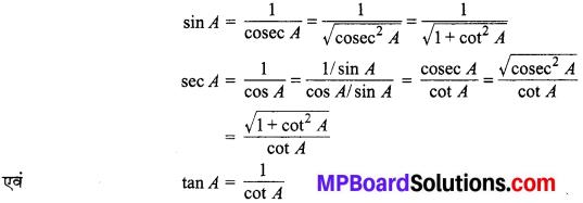 MP Board Class 10th Maths Solutions Chapter 8 त्रिकोणमिति का परिचय Ex 8.4 1