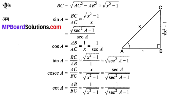 MP Board Class 10th Maths Solutions Chapter 8 त्रिकोणमिति का परिचय Ex 8.4 2