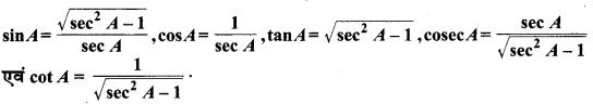 MP Board Class 10th Maths Solutions Chapter 8 त्रिकोणमिति का परिचय Ex 8.4 3
