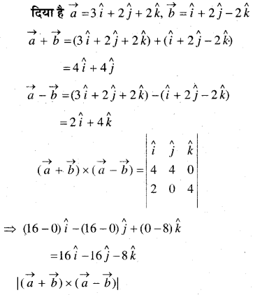 MP Board Class 12th Maths Book Solutions Chapter 10 सदिश बीजगणित Ex 10.5 1