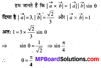 MP Board Class 12th Maths Book Solutions Chapter 10 सदिश बीजगणित Ex 10.5 14