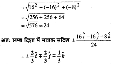 MP Board Class 12th Maths Book Solutions Chapter 10 सदिश बीजगणित Ex 10.5 2