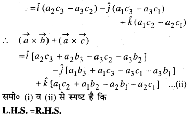 MP Board Class 12th Maths Book Solutions Chapter 10 सदिश बीजगणित Ex 10.5 8