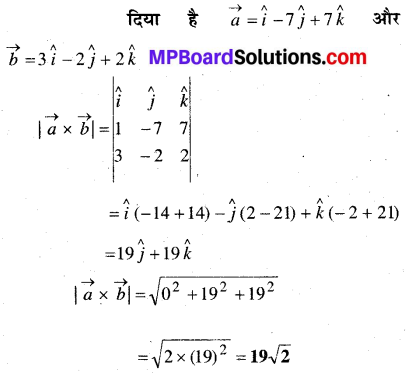 MP Board Class 12th Maths Book Solutions Chapter 10 सदिश बीजगणित Ex 10.5