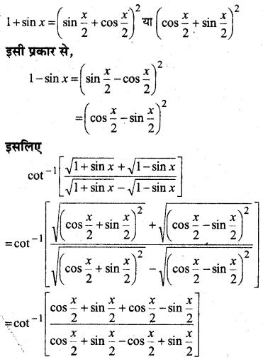 MP Board Class 12th Maths Book Solutions Chapter 2 प्रतिलोम त्रिकोणमितीय फलन विविध प्रश्नावली 16