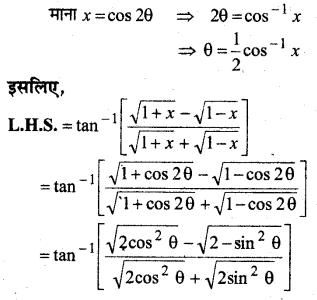 MP Board Class 12th Maths Book Solutions Chapter 2 प्रतिलोम त्रिकोणमितीय फलन विविध प्रश्नावली 19