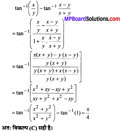 MP Board Class 12th Maths Book Solutions Chapter 2 प्रतिलोम त्रिकोणमितीय फलन विविध प्रश्नावली 30