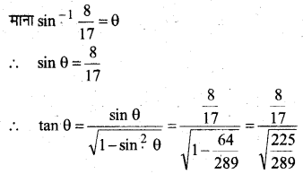 MP Board Class 12th Maths Book Solutions Chapter 2 प्रतिलोम त्रिकोणमितीय फलन विविध प्रश्नावली 4