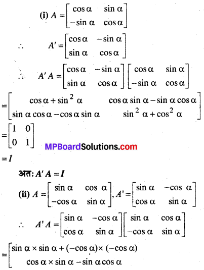MP Board Class 12th Maths Book Solutions Chapter 3 आव्यूह Ex 3.3 14