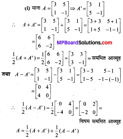 MP Board Class 12th Maths Book Solutions Chapter 3 आव्यूह Ex 3.3 22