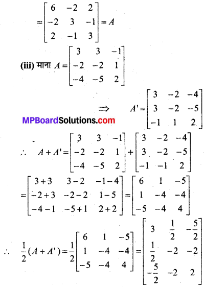 MP Board Class 12th Maths Book Solutions Chapter 3 आव्यूह Ex 3.3 25