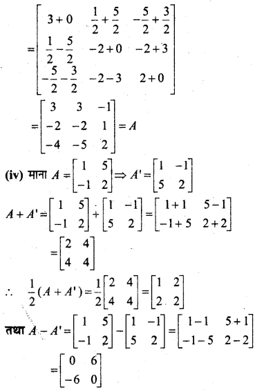 MP Board Class 12th Maths Book Solutions Chapter 3 आव्यूह Ex 3.3 27