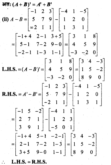 MP Board Class 12th Maths Book Solutions Chapter 3 आव्यूह Ex 3.3 4