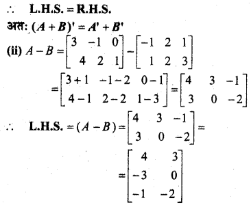 MP Board Class 12th Maths Book Solutions Chapter 3 आव्यूह Ex 3.3 6
