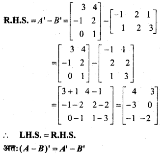 MP Board Class 12th Maths Book Solutions Chapter 3 आव्यूह Ex 3.3 7