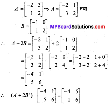MP Board Class 12th Maths Book Solutions Chapter 3 आव्यूह Ex 3.3 8