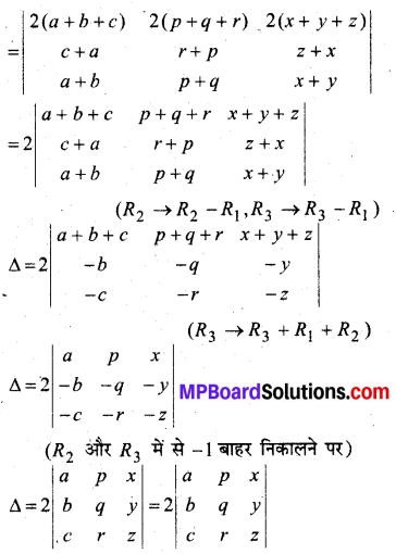 MP Board Class 12th Maths Book Solutions Chapter 4 सारणिक Ex 4.2 11