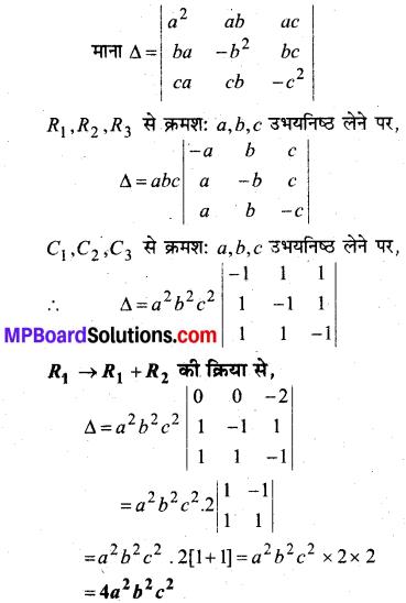 MP Board Class 12th Maths Book Solutions Chapter 4 सारणिक Ex 4.2 15